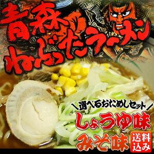 おためし≪しょうゆ味・みそ味≫選べる2セット☆熟成麺と青森県産りんご果汁・ほたてエキス・津...