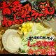 おためし≪しょうゆ味・みそ味≫選べる2セット☆熟成麺と青森県産り...
