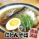 【にしんそば 4食セット】麺屋直送そば![※小関麺より直送、小関麺以外同梱不可]