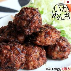 弘前のソウルフード「いがめんち」♪ご家庭それぞれにおふくろの味がある、たっぷり野菜といか...