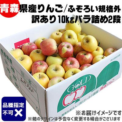 ゴールド農園『青森県産りんご訳あり』