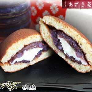 【Butter Dorayaki】 Hirosaki Castle Town's handmade Japanese sweets gAzuki h From an , the most popular buttery roasted ♪ [* direct from the production area / refrigerated]