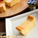 もっちり、しっとり、新質感チーズケーキ!厳選青森県産素材はナント、長いもなんです(>▽チー...