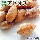 <話題のスーパーフード☆>カルシウム30倍!鉄分4倍!味はホクホクのジャガイモのようで、粘り...