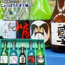 ≪日本酒飲み比べ≫ 【じょっぱりたまて箱】≪送料込≫酒蔵自慢...