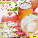 《1000円ポッキリ★スティックタイプお試し16本》新鮮な青森りんごを生のまますりおろしてオー...