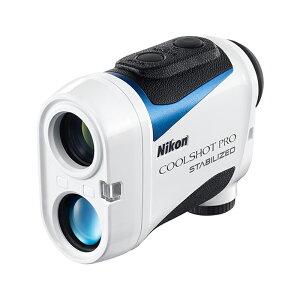 【6月1日限定!エントリーで全品ポイント4倍!】Nikon ゴルフ用レーザー距離計 COOLSHOT PRO STABILIZED