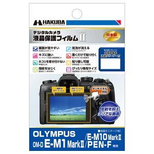 ハクバ OLYMPUS OM-D E-M1 MarkII / PEN-F / OM-D E-M10 MarkII 専用 液晶保護フィルム MarkII DGF2-OEM1M2