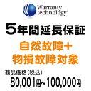ワランティテクノロジー 5年間延長保証(自然故障+物損故障対象)商品価格税込80,001円〜100,000円