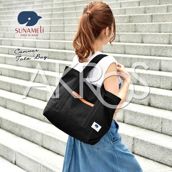 SUNAMELi スナメリ 日本製 MADE IN JAPAN バッグ トートバッグ ママバッグ レディース ユニセックス 旅行