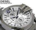ディーゼル DIESEL 腕時計 時計 メンズ クロノグラフ クロノ ブランド シルバー うでどけい MEN'S ウォッチ DZ4181【送料無料_fc_2014ss】 ギフト