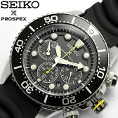 【送料無料】【セイコー】【腕時計】セイコー SEIKO プロスペックス 腕時計 メンズ クロノグラフ ダイバーズウォッチ ソーラー 20気圧防水 SSC021P1 MEN'S うでどけい【FS_708-9】KY