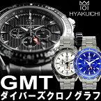 【ファッションセール】【HYAKUICHI】 GMT機能搭載 200m防水 ダイバーズ クロノグラフ デイト 逆回転防止ベゼル ネジ込み式リューズ メンズ 腕時計 ウォッチ Men's ギフト ギフト
