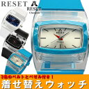 【RESET】【リセット】 腕時計 ユニセックス 男女兼用  着せ替えウォッチ 替えベルト 替えベゼル ブラック ブルー シルバー ベルト付き ベゼル付き メンズ レディース