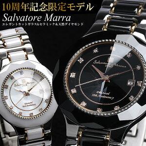 サルバトーレマーラ ダイヤモンド セラミック ブランド ウォッチ