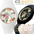 アイスウォッチ ICE WATCH アイスフラワー 腕時計 メンズ レディース ユニセックス 男女兼用 ウォッチ 花柄 シリコン ラバー10気圧防水 MEN'S 女性用 レディス うでどけい 人気 ブランド