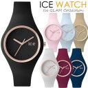 アイスウォッチ ICE WATCH アイスグラム 腕時計 メンズ レディース ユニセックス 男女兼用 ウォッチ シリコン ラバー10気圧防水 MEN'S 女性用 レディス うでどけい 人気 ブランド