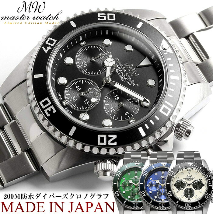 037b1425dfab 日本製 ダイバーズウォッチ 腕時計 メンズ 限定モデル クロノグラフ 20気圧防水 マスターウォッチ ブランド 人気 ランキング ビジネス MADE  IN JAPAN ギフト 日本製 ...