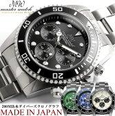 マスターウォッチ 腕時計 メンズ 限定モデル クロノグラフ ダイバーズウォッチ 20気圧防水 腕時計 メンズ 日本製ムーヴメント ブランド 人気 ランキング 腕時計 メンズ ビジネス アナログ クロノ MEN'S 腕時計 メンズ 父の日 ギフト