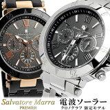 【SalvatoreMarra】サルバトーレマーラ電波ソーラー腕時計メンズクロノグラ