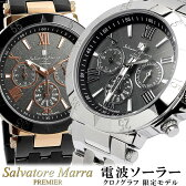 ソーラー電波【Salvatore Marra/サルバトーレマーラ】電波 ソーラー 腕時計 メンズ クロノグラフ クロノ 限定モデル ソーラー電波 ブランド ランキング ウォッチ うでどけい MEN'S 電波時計 ソーラー電波 バレンタイン ギフト