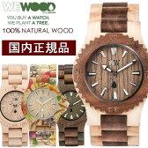 エントリーで最大P4倍 WEWOOD ウィーウッド 天然木製 腕時計 ウッド ウォッチ ユニセックス DATE メンズ レディース ユニセックス 日本製ムーヴメント ブランド 人気 ランキング アナログ MEN'S