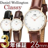 【DanielWellington】ダニエルウェリントン腕時計レディース26mm本革