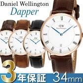 【最新モデル】【Daniel Wellington】 ダニエルウェリントン 腕時計 レディース 34mm 本革レザー Dapper ダッパー ブランド 人気 ウォッチ