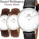 【送料無料】【Daniel Wellington】 ダニエルウェリントン 腕時計 メンズ 40mm ダニエルウェリントン 本革レザー Classic クラシック 人気 ブランド ウォッチ ダニエルウェリントン 0107DW 0109DW 0206DW 0209DW ギフト
