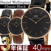 ダニエル ウェリントン ブラック クラシック ゴールド シルバー レディース ブランド ウォッチ Wellington