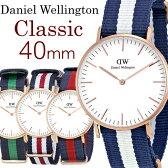 【送料無料】【Daniel Wellington】 ダニエルウェリントン 腕時計 メンズ 40mm NATOベルト ナイロン Classic クラシック 人気 ブランド ウォッチ Men's 0101DW 0102DW 0103DW 0104DW 0105DW 0112DW 0202DW 0203DW 0204DW 0208DW