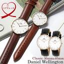 【ペアウォッチ】ダニエルウェリントン 腕時計 ペア腕時計 40mm&36mm ペアウォッチ 本革レザー クラシック 人気 ブランド Daniel Wellington メンズ レディース カップル 【2本セット】
