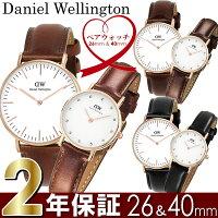 【ペアウォッチ】DanielWellington/ダニエルウェリントン腕時計ペア26