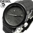 DIESEL ディーゼル 腕時計 ウォッチ うでどけい メンズ 男性用 5気圧防水 アナログ3針 ブラック ラバー dz4374