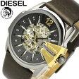 【送料無料】DIESEL ディーゼル 自動巻き オートマティック 腕時計 ウォッチ うでどけい メンズ 5気圧防水 両面スケルトン 革ベルト dz1730