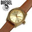 【DIESEL】【ディーゼル】 腕時計 うでどけい ウォッチ レディース ladies 革ベルト アナログ ゴールド ライトブラウン DZ5409