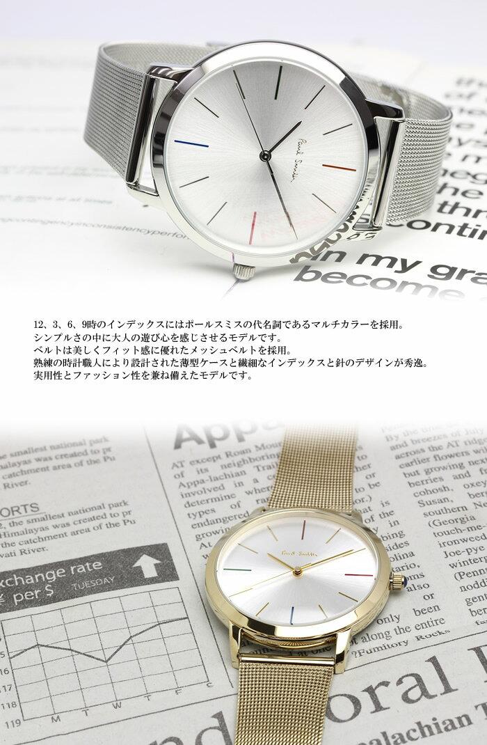 【ペアウォッチ】ポールスミスPaulSmith腕時計ステンレスメッシュベルトMA41mm×41mmクオーツ日本製ムーブメント日常生活防水シンプルカップルPS-PAIRバレンタイン