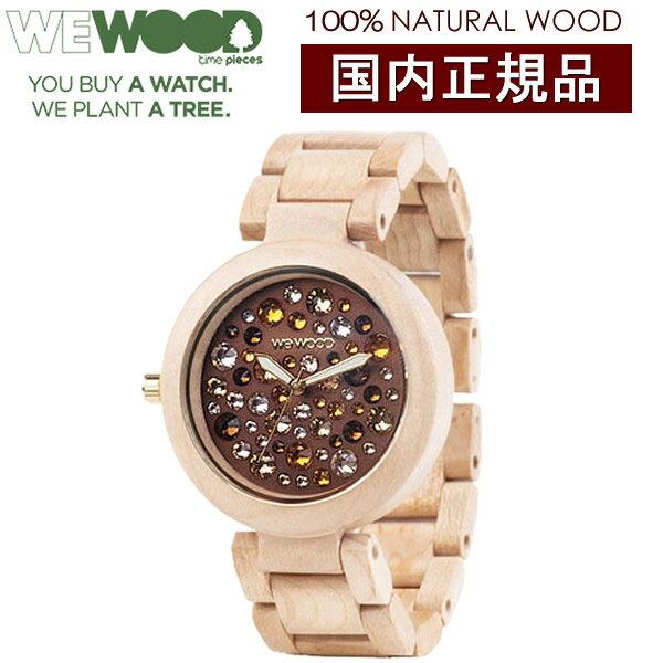 腕時計, 男女兼用腕時計 WEWOOD alnusbeigetopaz