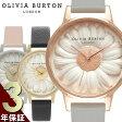 【100%本物保証】【OLIVIA BURTON】 オリビアバートン FLOWER SHOW 腕時計 3D デイジー 花 フラワー レディース クオーツ SNS 人気 海外 ブランド ステンレス レザー