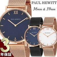 【送料無料】PaulHewittポールヒューイット腕時計レディースメンズステンレスメ