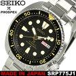 日本製 SEIKO セイコー 逆輸入 PROSPEX プロスペックス SRP775j1 腕時計 ウォッチ メンズ 自動巻き 200M防水 ダイバーズウォッチ ステンレス MADE IN JAPAN