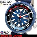 SEIKO セイコー プロスペックス 自動巻 手巻 腕時計 ...