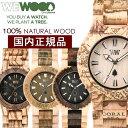 【送料無料】WEWOOD ウィーウッド 腕時計 ウォッチ ユニセックス 男女兼用 天然木製 date