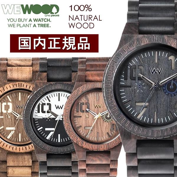 腕時計, 男女兼用腕時計 WEWOOD oblivio