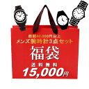 福袋 2020 総額40,000円相当! メンズ腕時計3本セ...