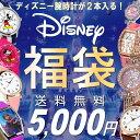福袋 2019 ディズニー 腕時計 2点セット ミッキー ミ...
