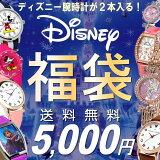 福袋 2018 ディズニー 腕時計 3点セット ミッキー ミニー ウォッチ レディース 女性 キッズ 子供 数量限定 送料無料 5,000円 ウォッチ ランキング ブランド