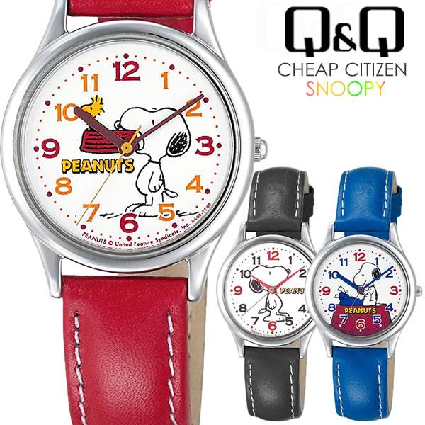 シチズン Q&Q キューアンドキュー 腕時計 ウォッチ スヌーピー SNOOPY クオーツ 日常生活防水 レザーバンド