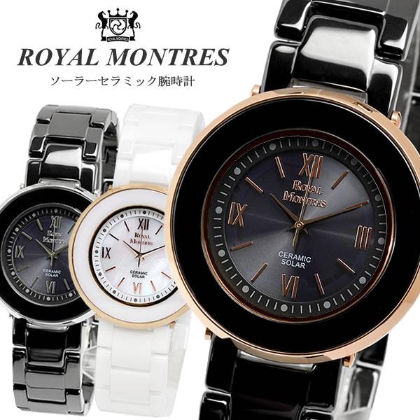 ROYAL MONTRES ロイヤルモントレス ソーラー 光発電 セラミック 腕時計 ユニセックス 3気圧防水 アナログ3針 ステンレス 強化ガラス 上品  RM-0009G