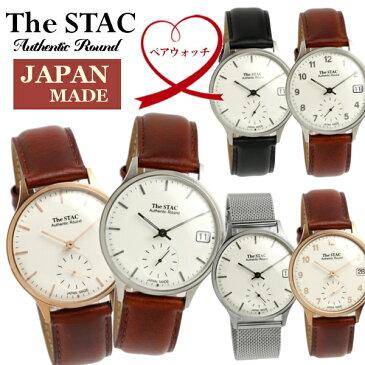 【ペアウォッチ】The STAC ザ・スタック 日本製 腕時計 革ベルト レザー メッシュベルト シンプル ウォッチ クラシック メンズ レディース ユニセックス thestac ザスタック